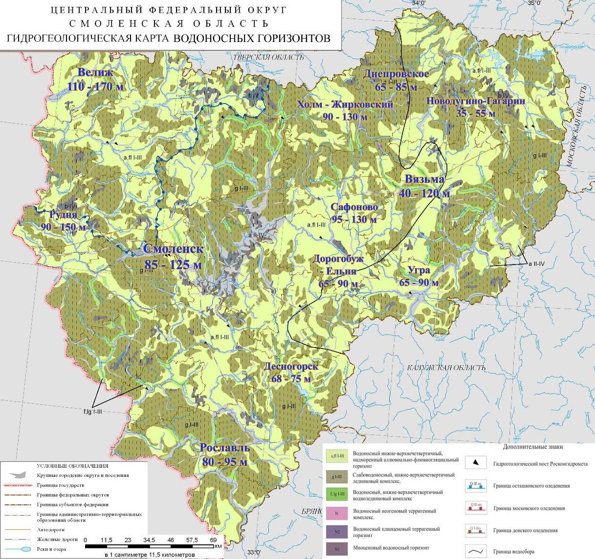 гидрогеологическая карта смоленской области